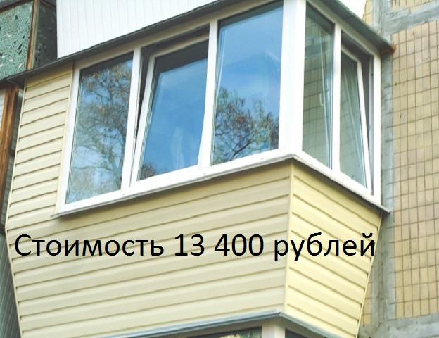 Стоимость пластикового балкона в краснодаре от 8 000 рублей.